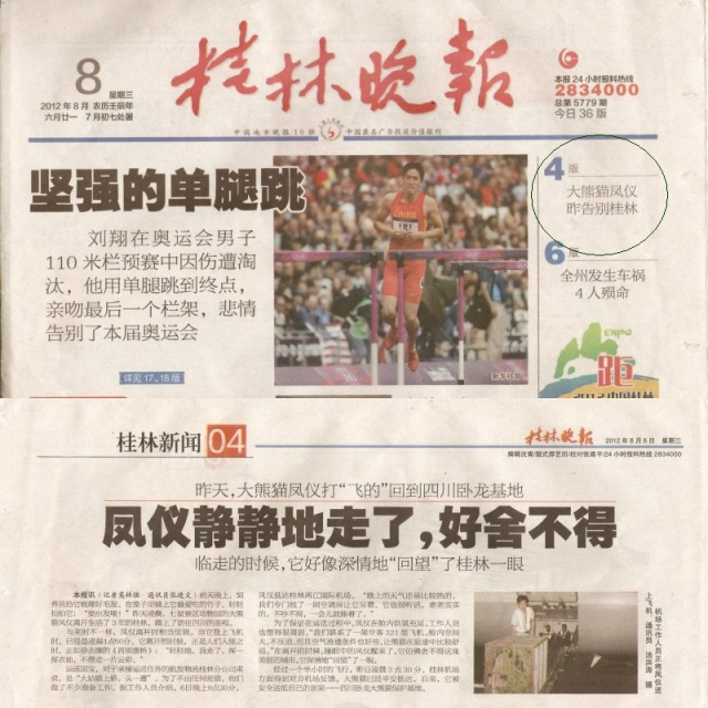 fengyi_departure_news-120806